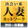 渋谷~五反田編