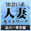 品川~東京編